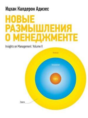 Ицхак Адизес - Новые размышления о менеджменте (2016) fb2,epub,mobi