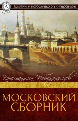 Константин Победоносцев - Московский сборник (2016) rtf, fb2