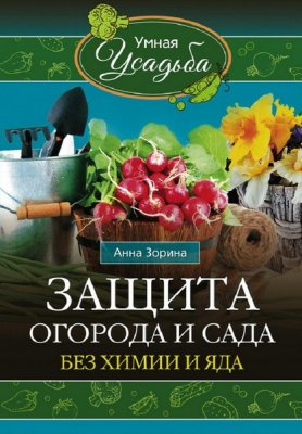 Анна Зорина - Защита огорода и сада без химии и яда (2016) pdf,fb2,rtf