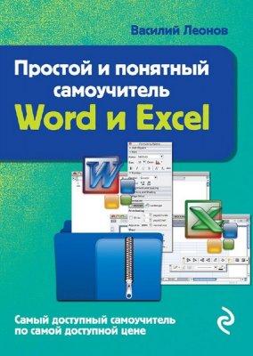 Василий Леонов - Простой и понятный самоучитель Word и Excel (2016) pdf