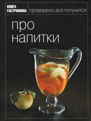 Орлинкова М. - Книга Гастронома. Про напитки (2010) pdf