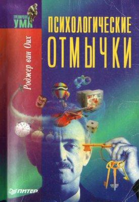Роджер Ван Оих - Психологические отмычки (1997) pdf