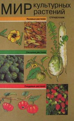 Баранов В. Д, Устименко Г. В. - Мир культурных растений. Справочник (1994) djvu