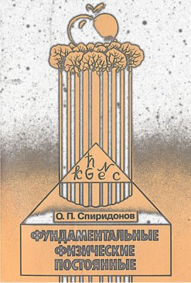 О. П. Спиридонов - Фундаментальные физические постоянные (1991) pdf