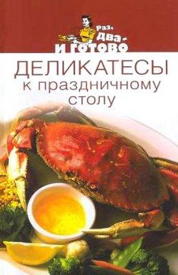 Коллектив - Деликатесы к праздничному столу (2006) fb2, djvu, pdf