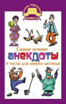 Елена Маркина - Самые лучшие анекдоты и тосты для любого застолья (2016 ) rtf, fb2
