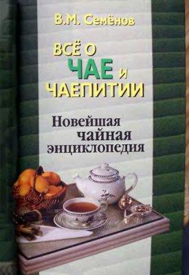 Семенов В. М. - Все о чае и чаепитии. Новейшая чайная энциклопедия (2-е издание) (2006) pdf,djvu