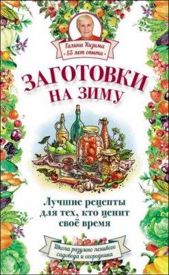 Галина Кизима - Заготовки на зиму. Лучшие рецепты для тех, кто ценит свое время (2016 ) rtf, fb2