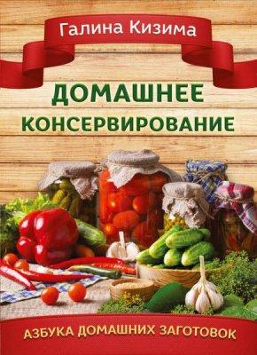 Галина Кизима - Домашнее консервирование (2016 ) rtf, fb2