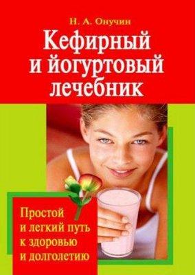 Николай Онучин - Кефирный и йогуртовый лечебник (2009) pdf