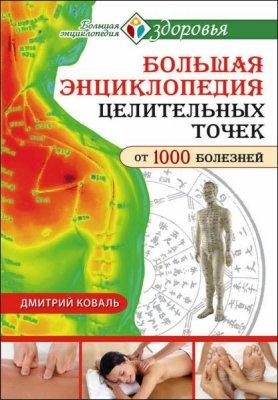 Дмитрий Коваль - Большая энциклопедия целительных точек от 1000 болезней (2016) rtf, fb2