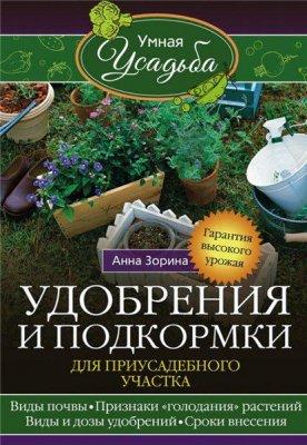 Анна Зорина - Удобрения и подкормка для приусадебного участка (2016) fb2,rtf