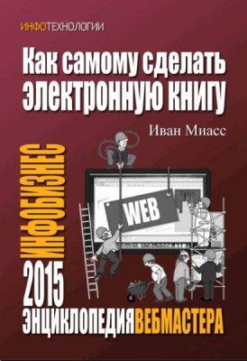 Миасс Иван - Как самому сделать электронную книгу (2015) pdf, doc