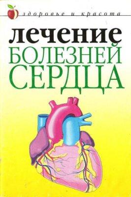 Илья Пирогов - Лечение болезней сердца (2005) djvu