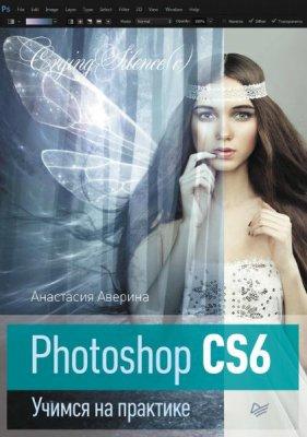 Анастасия Аверина - Photoshop CS6. Учимся на практике (2013) pdf