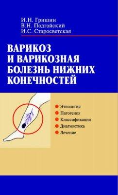 В. Н. Подгайский - Варикоз и варикозная болезнь нижних конечностей (2005) rtf, fb2