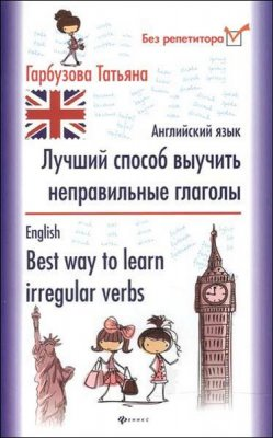 Татьяна Гарбузова - Английский язык. Лучший способ выучить неправильные глаголы (2014) pdf
