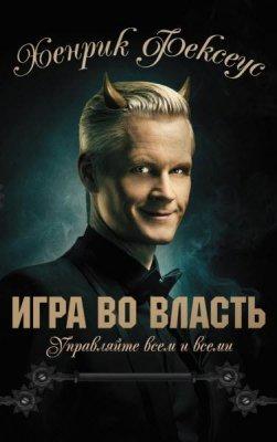 Хенрик Фексеус - Игра во власть (2015) rtf, fb2