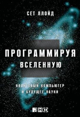 Ллойд Сет - Программируя Вселенную. Квантовый компьютер и будущее науки (2014) rtf, fb2