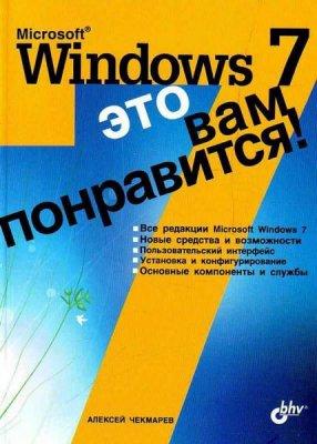 Алексей Чекмарев - Microsoft Windows 7 - это вам понравится! (2009) pdf
