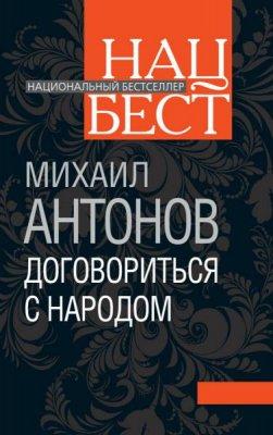 Михаил Антонов - Договориться с народом (2013) rtf, fb2