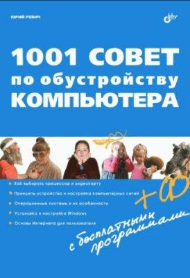 Ревич Ю.В. - 1001 совет по обустройству компьютера (+CD) (2012) pdf