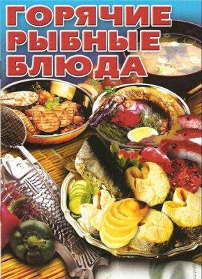 О.В. Аксакова - Горячие рыбные блюда (2008) djvu