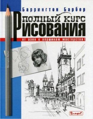 Барбер Б. - Полный курс рисования. От азов к вершинам мастерства! (2014) pdf