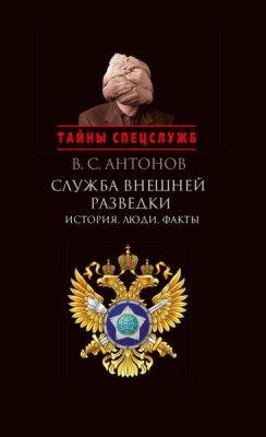 Владимир Антонов - Служба внешней разведки. История, люди, факты (2014) rtf, fb2