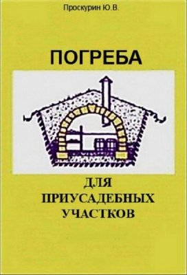 Проскурин Ю.В. - Погреба для приусадебных участков (1991) pdf