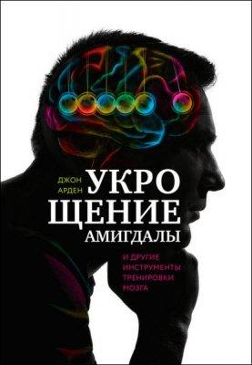 Джон Арден - Укрощение амигдалы и другие инструменты тренировки мозга (2016) rtf, fb2