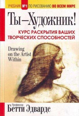 Эдвардс Б. - Ты - художник! Курс раскрытия ваших творческих способностей (2010) pdf