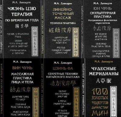 Михаил Давыдов - Китайские практики (6 книг) (2008-2011) pdf