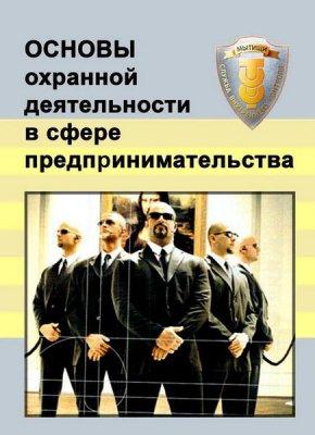 Никушин В.В., Тишков В.В. - Основы охранной деятельности в сфере предпринимательства (2014) rtf, fb2