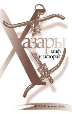 Авторский Коллектив - Хазары: миф и история (2010) pdf