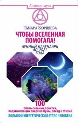 Тамара Зюрняева - Чтобы Вселенная помогала! Лунный календарь до 2021 года (2016) rtf, fb2