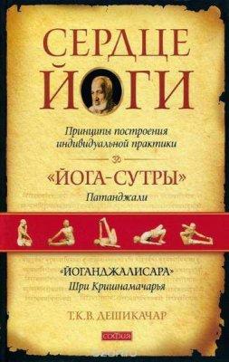Т. К. В. Дешикачар - Сердце йоги. Принципы построения индивидуальной практики (2014) pdf
