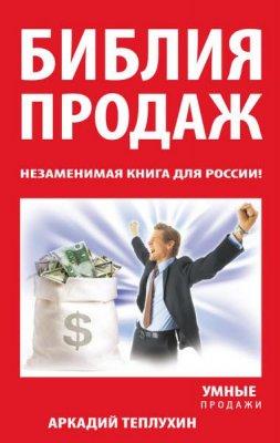 Аркадий Теплухин - Библия продаж. Незаменимая книга для России! (2013) rtf, fb2