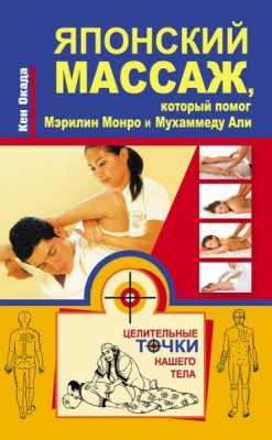 Японский Кен Окада - Японский массаж, который помог Мэрилин Монро и Мухаммеду Али (2014) rtf, fb2