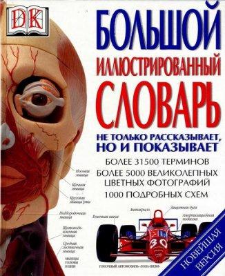 Е. М. Иванова, П. М. Волцит - Большой иллюстрированный словарь (2003) pdf