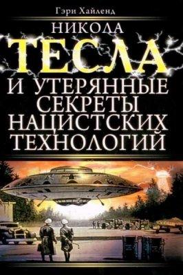 Г. Хайленд - Никола Тесла и утерянные секреты нацистских технологий (2009) pdf