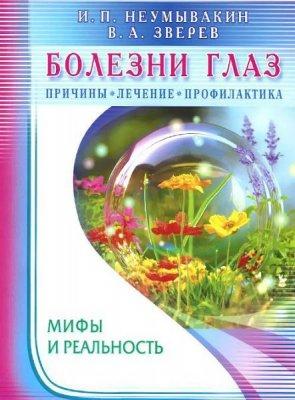 Иван Неумывакин, Виталий Зверев - Болезни глаз. Причины, лечение, профилактика. Мифы и реальность (2015) pdf