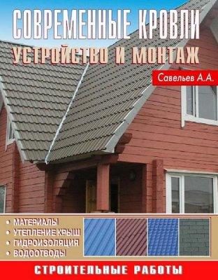 А. Савельев - Современные кровли. Устройство и монтаж (2010) pdf