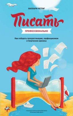 Х. Реттиг - Писать профессионально (2015) fb2, mobi, epub