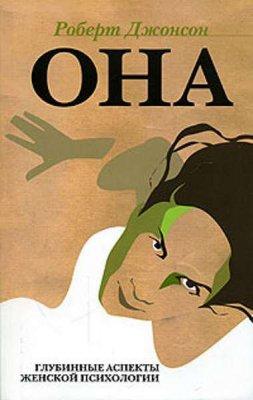 Р. Джонсон - Она. Глубинные аспекты женской психологии (2010) pdf