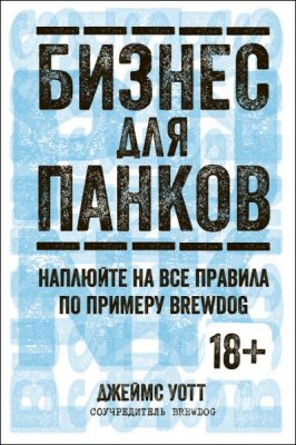 Джеймс Уотт - Бизнес для панков: Наплюйте на все правила по примеру BrewDog (2016) rtf, fb2