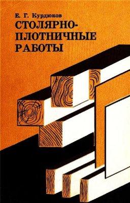 Е.Г. Курдюков - Столярно-плотничные работы (1968) pdf