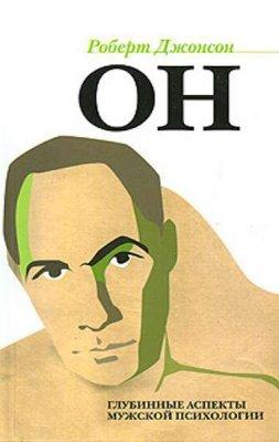 Р. Джонсон - Он. Глубинные аспекты мужской психологии (2014) pdf, mobi, doc