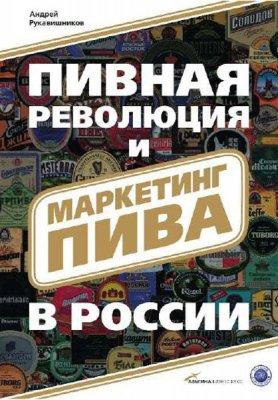 Рукавишников А. - Пивная революция и маркетинг пива в России (2008) pdf