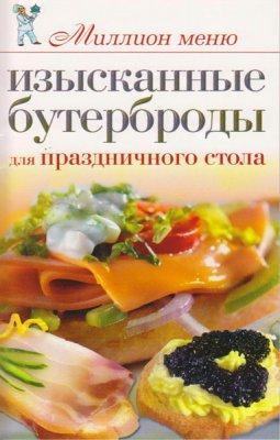 Бойко Е. А. - Изысканные бутерброды для праздничного стола (2009) djvu